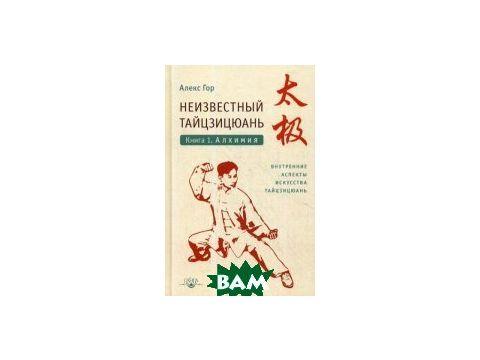 Неизвестный тайцзицюань. Книга I. Алхимия Киев