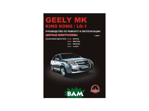 Geely МК / King Kong / LG-1. Руководство по ремонту и эксплуатации. Цветные электросхемы