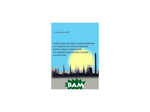 Ориентация системы самоуправления на развитие местного хозяйства депрессивных территорий (на примере шахтерских городов Юга России)