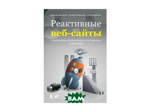 Реактивные веб-сайты. Клиентская оптимизация в алгоритмах и примерах. Учебное пособие Киев