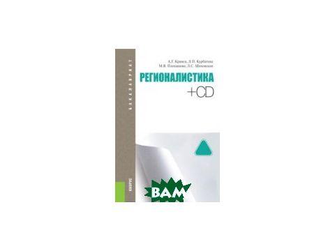 Регионалистика. Учебное пособие для бакалавриата (+ CD-ROM) Киев