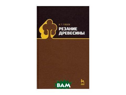 Резание древесины. Учебное пособие Киев