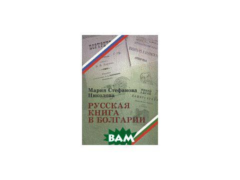 Русская книга в Болгарии