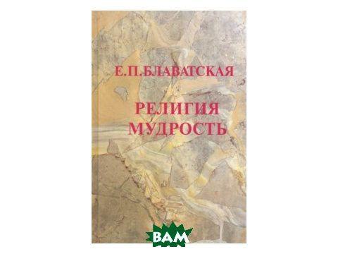 Религия Мудрость. Сборник Киев