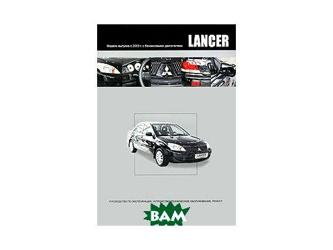 Mitsubishi Lancer. Руководство по эксплуатации, устройство, техническое обслуживание, ремонт