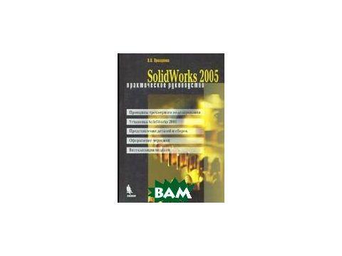 SolidWorks 2005. Практическое руководство Киев
