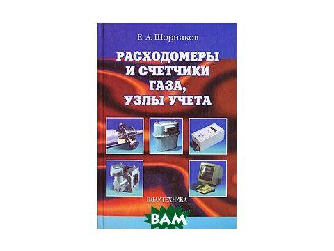 Расходомеры и счетчики газа, узлы учета. Справочник Киев