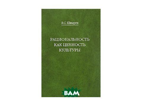 Рациональность как ценность культуры. Традиция и современность Киев