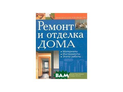 Ремонт и отделка дома. Материалы. Инструменты. Этапы работы Киев