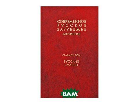 Современное русское зарубежье. В 7 томах. Том 7. Русские судьбы