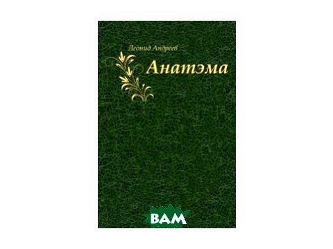 Анатэма (изд. 2011 г. )