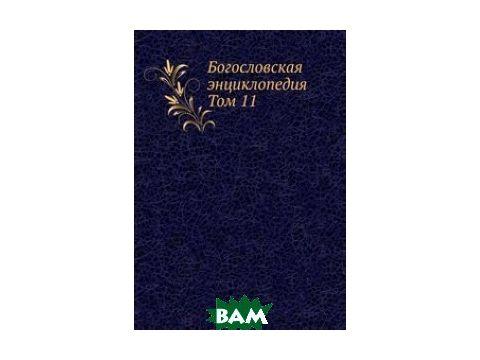 Богословская энциклопедия. Том 11