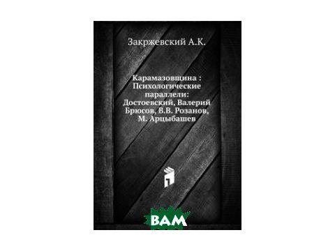Карамазовщина : Психологические параллели: Достоевский, Валерий Брюсов, В.В. Розанов, М. Арцыбашев