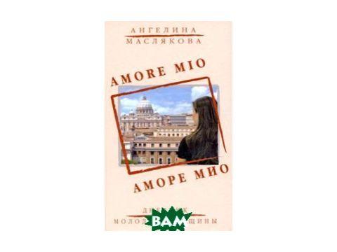 Аморе Мио