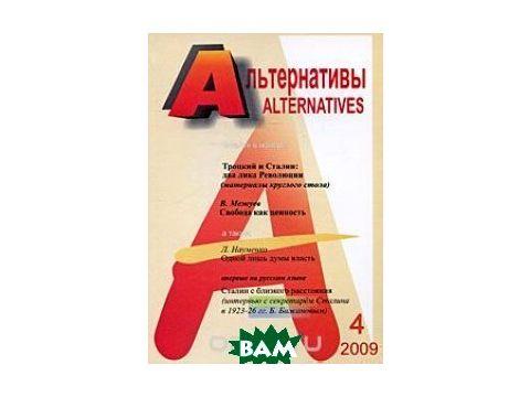 Альтернативы, 4, 2009