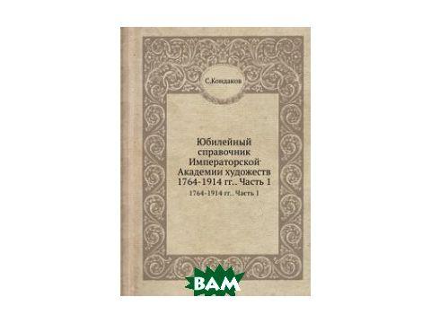 Юбилейный справочник Императорской Академии художеств.
