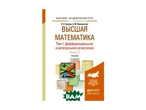 Высшая математика в 3-х томах. Том 1. Дифференциальное и интегральное исчисление в 2-х книгах. Книга 2. Учебник для академического бакалавриата