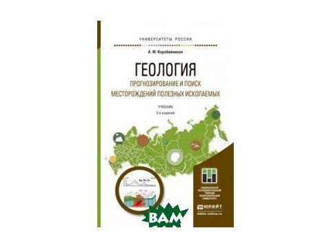 Геология. Прогнозирование и поиск месторождений полезных ископаемых. Учебник для бакалавриата и магистратуры
