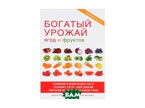 Богатый урожай ягод и фруктов