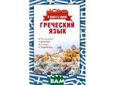 Цены на Греческий язык. 4 книги в одно...