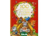 Цены на 100 лучших стихов и сказок