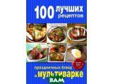 Цены на 100 лучших рецептов праздничны...