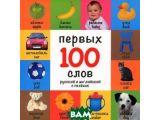 Цены на 100 первых слов. Русский и анг...