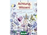 Цены на Achtung, Wissen!