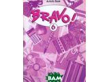 Цены на Bravo! 6 Activity Book