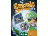 Цены на Cosmic B1+. Teacher`s Book