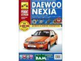 Цены на Daewoo Nexia. Руководство по э...