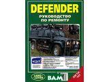 Цены на defender 300tdi, td5. руководс...