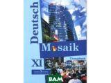 Цены на Deutsch Mosaik 11: Ubungsbuch ...