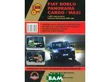 Цены на Fiat Doblo Panorama Cargo / Ma...