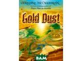Цены на Gold Dust