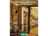 Цены на Great Private Collections of I...