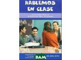 Цены на Hablemos En Clase. Libro