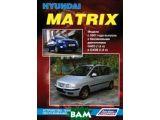 Цены на Hyundai Matrix. Модели с 2001 ...