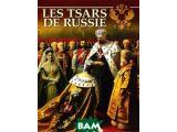 Цены на les tsars de russie