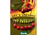Цены на Let`s Improve our Russian! Час...