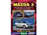 mazda 3. модели 2003-2009 гг. ...