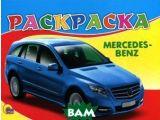 Цены на Mercedes-Benz. Раскраска