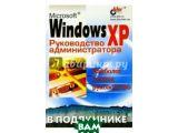 Цены на Microsoft Windows XP. Руководс...