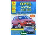 Цены на Opel Astra / Zafira. Руководст...