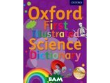Цены на oxford first illustrated scien...
