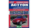 Цены на SsangYong Actyon. Модели 2006-...