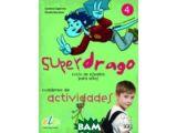 Цены на superdrago 4. cuaderno de acti...