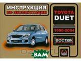 Цены на Toyota Duet 1998-2004. Инструк...