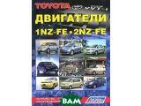 Цены на Toyota двигатели 1NZ-FE, 2NZ-F...