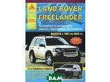 Цены на Автомобиль Land Rover Freeland...